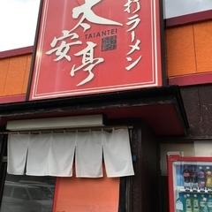 手打ちラーメン 太安亭の写真