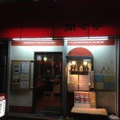 中華料理 開々亭 八重洲店の写真