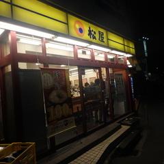 松屋 京王つつじヶ丘店の写真