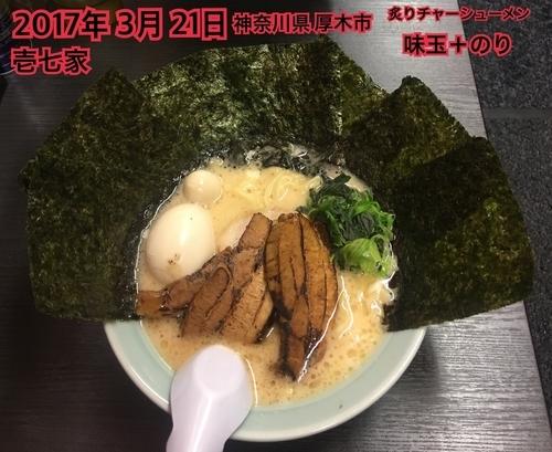 「炙りチャーシューメン+味玉+のり」@壱七家 本厚木店の写真
