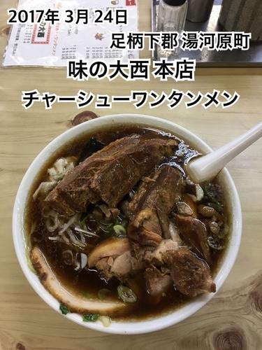「チャーシューワンタンメン」@味の大西 本店の写真