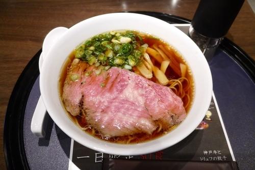 「特製ダレの醤油ラーメン¥980」@鉄板焼き 貴真の写真