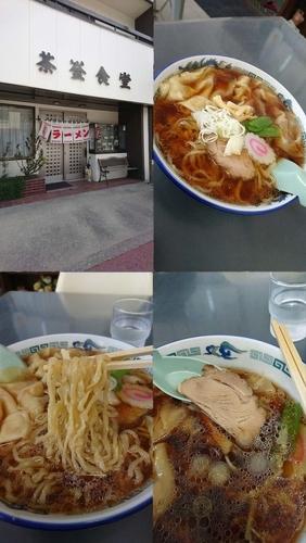 「『ワンタンめん(¥700)』...」@年貢町 茶釜食堂の写真