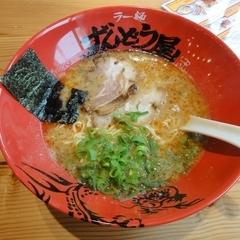 ラー麺 ずんどう屋 高槻梶原店の写真