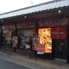 十三ラーメン 長岡店の写真
