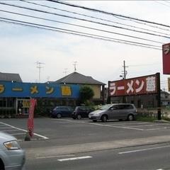 ラーメン藤 江頭店の写真