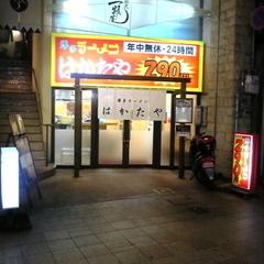 博多ラーメン はかたや 魚町店の写真