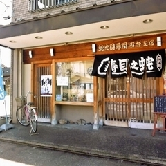 蛇之目寿司 西金支店の写真