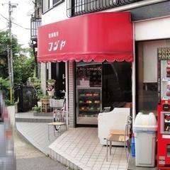 軽食喫茶 フジヤの写真