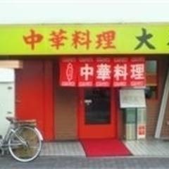 中華料理 大番の写真