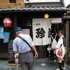 珍遊 神宮道店の写真