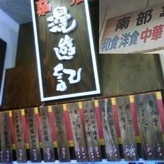 麺屋漫遊記 南部市場店の写真
