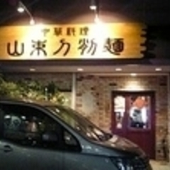 山東刀削麺 原店の写真