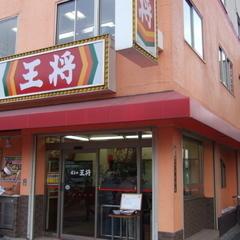 餃子の王将 長居店の写真
