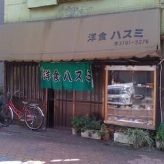 洋食 ハスミの写真