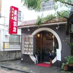 萬福飯店 西荻窪店の写真
