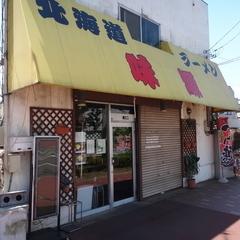 北海道ラーメン 味源の写真