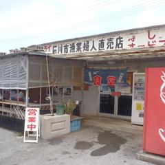 うるま市石川漁業婦人直売店の写真