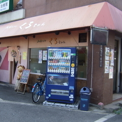 九州ラーメン くろちゃんの写真