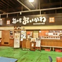 丼の店 おいかわの写真