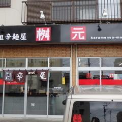 元祖辛麺屋 桝元 昭和町店の写真