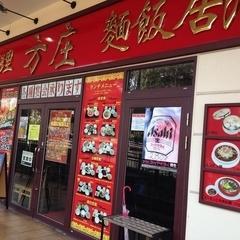 北京料理 方庄 多摩センター店の写真