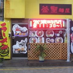 釜聖 麺屋の写真