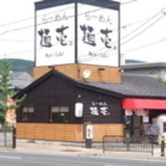 ちゃんぽん亭総本家 山科西野店の写真