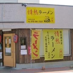 情熱ラーメン 京都山科店の写真