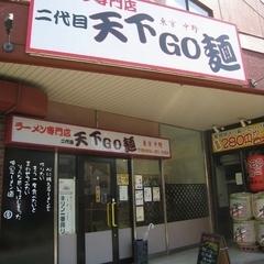 天下GO麺の写真