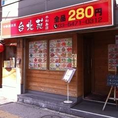 台北苑 平和島店の写真