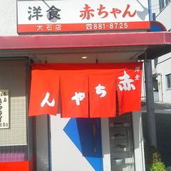 赤ちゃん 大石店の写真