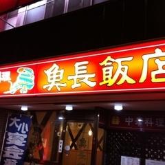中華料理 魚長飯店の写真