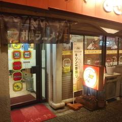 札幌ラーメン どさん子 八幡浜店の写真