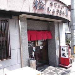 北京料理 松鳳の写真