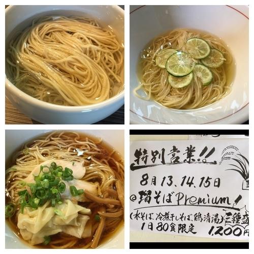 「限定 瑠そばPremium 1200円」@柳麺 呉田-goden-の写真