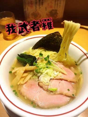 「生姜塩らぁ麺¥750」@新潟らぁ麺専門店 我武者羅の写真