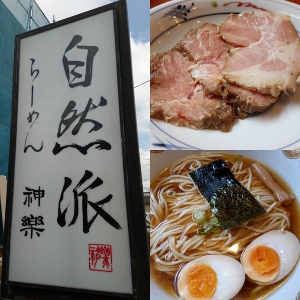 「真空チャーシュー麺(醤油)」@自然派ラーメン 神楽の写真