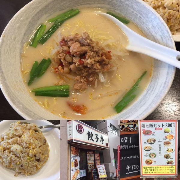 「今日替り(豚骨台湾ラーメン+炒飯) ¥700」@陳餃子亭の写真
