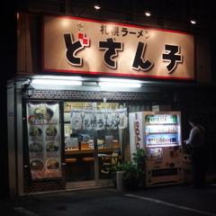 札幌ラーメン どさん子 健軍店の写真