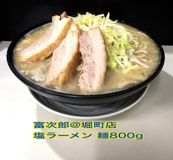 「塩ラーメン(800g)」@ラーメン 富次郎 堀町店の写真