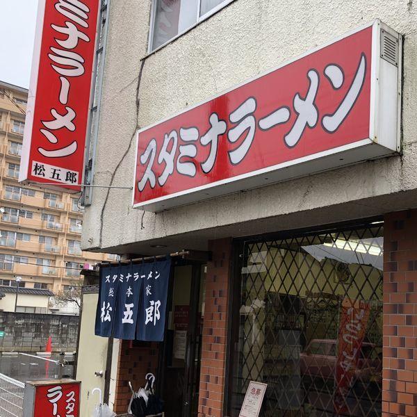 「スタミナラーメン」@スタミナラーメン 松五郎 上水戸店の写真