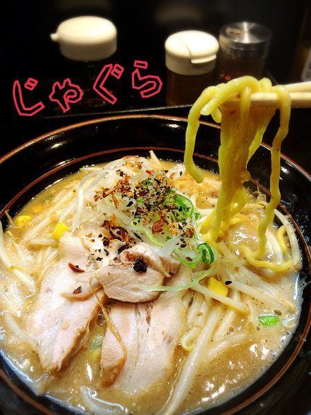 「ラーメン¥750」@豚骨味噌ラーメン じゃぐら 野方本店の写真