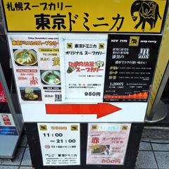 札幌スープカレー 東京ドミニカ 新宿店の写真