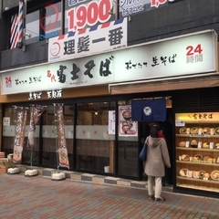 名代 富士そば 大塚駅前店の写真