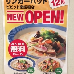 長崎ちゃんぽん リンガーハット ビビット南船橋店の写真