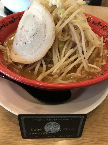 「味噌野郎 野菜増し プレモル」@重厚煮干中華そば 大ふく屋の写真