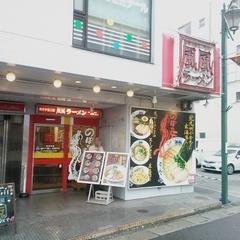 風風ラーメン 朝霞東口店の写真