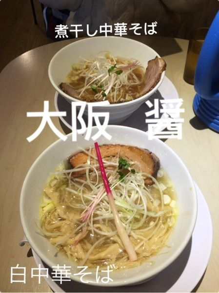 「煮干し中華そば&白中華そば」@河内の中華そば 醤の写真