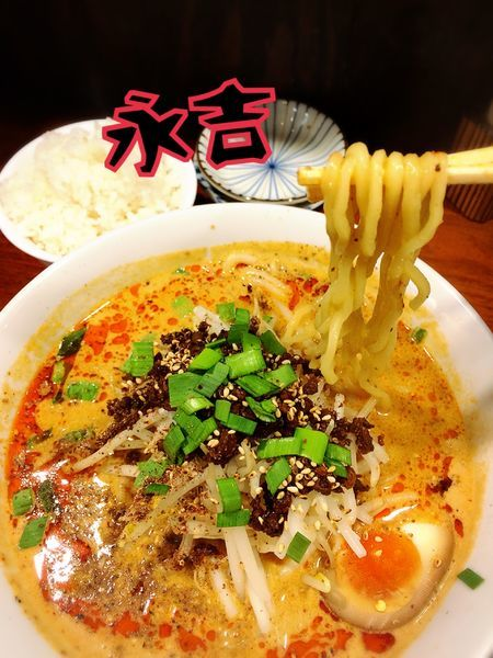 「担々麺¥850」@永吉の写真